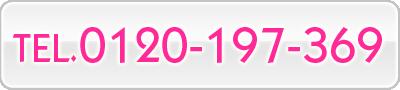 求人専用ダイヤル[無料]0120-197-369